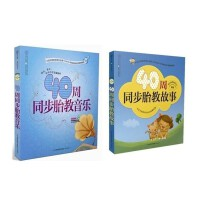 全2册40周同步胎教故事/40周同步胎教音乐 亲亲乐读系列 怀孕书籍畅销书 孕期孕妇孕产育婴妈妈看的早教图书孕妇书