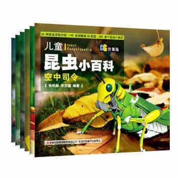 儿童昆虫小百科 绘本6册 CG仿真版机械昆虫创造解读十万个为什么科普彩图绘本昆虫小知识蜜蜂蝴蝶萤火虫