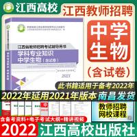 江西高校:江西省幼儿园教师招聘考试大纲