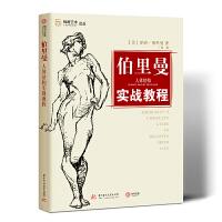 伯里曼人体结构实战教程 人体素描教学 速写线描 零基础自学入门 美术绘画教材书