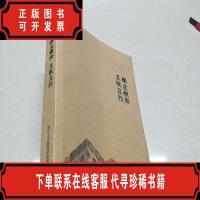 [二手八成新]缘生缘聚 且歌且行 康恩贝成长路程三十年浙江人文经