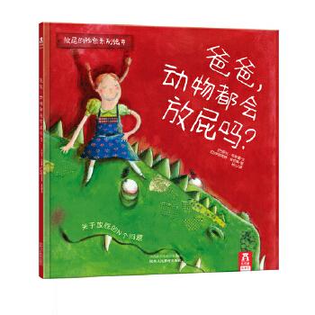 爸爸,动物都会放屁吗? 入选由巴西《成长》杂志评出的三十部年度*童书。提出问题,是走向独立与成长的开始。乐乐趣绘本