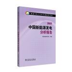 能源与电力分析年度报告系列 2017 中国新能源发电分析报告