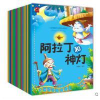 一定要看的世界经典童话绘本全套20册 木偶奇遇记阿拉丁神灯灰姑娘等0-3-4-5-6-7岁精选故事 注音儿童幼儿宝宝早