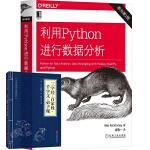 @畅销书籍 利用Python进行数据分析(原书第2版)/python3.6/O'Reilly/基础教程/python实