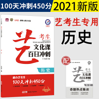 2020版 艺考生文化课百日冲刺 历史 助力艺考生100天冲刺450分