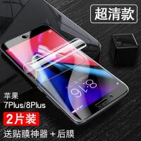 苹果6s/7plus钢化膜iphone7/8水凝膜6sp全屏覆盖6p8蓝光7P/8P纳米