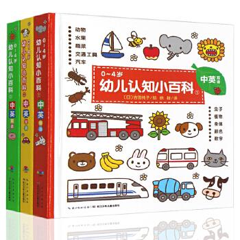 幼儿认知小百科0-4岁全套3册 1-2-3岁宝宝双语启蒙书籍 适合一两岁到三周岁半的小孩书本 婴幼儿早教书智力开发撕不烂绘本非点读版