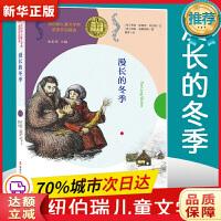 漫长的冬季,南京大学出版社,(美)劳拉・英格斯・怀德【正版保障】