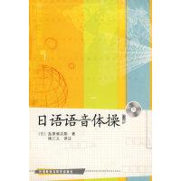 日语语音体操(CD版)