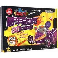 酷车总动员3D立体拼插. 超级汽车