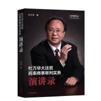 杜万华大法官民事商事审判实务演讲录