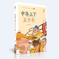 蜗牛小书坊・中华上下五千年(下)