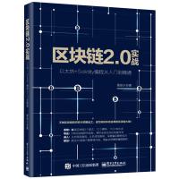 现货正版 区块链2.0实战 以太坊+Solidity编程从入门到精通 区块链APP开发区块链教程 区块链数字货利 关于区