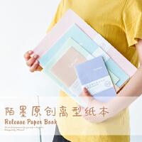 陌墨 TN B5 离型纸本 双面 内芯和纸胶带素材收纳册 图鉴本子