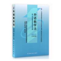 【正版】自考教材 自考 00833 0833外语教学法 舒白梅 陈估林 高等教育出版社