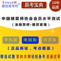 2019年中国精算师协会会员水平测试(准精算师・精算管理)易考宝典软件/非纸质书/章节强化练习题/模拟试题试卷/考题答