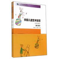 学前儿童艺术教育(美术分册)(第二版) 李桂英,许晓春 9787040400298