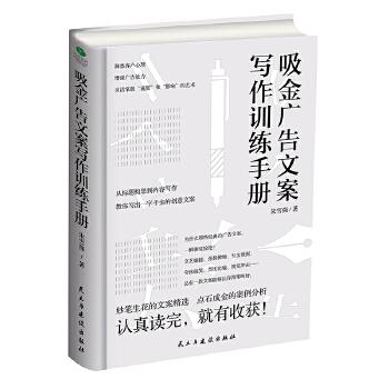 吸金广告文案写作训练手册(pdf+txt+epub+azw3+mobi电子书在线阅读下载)