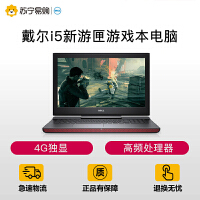 【苏宁易购】Dell/戴尔 Ins15-7566-R1545BB i5新游匣游戏本电脑 黑色