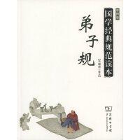 弟子规(彩图版) 国学经典规范读本 冯国超 译注 商务印书馆
