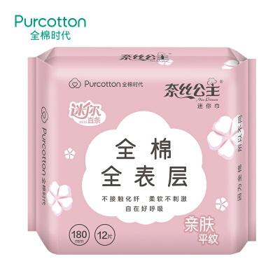 全棉时代   奈丝公主迷你卫生巾亲肤平纹超薄 0mm12片/包