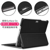 【尊选四件套装】微软Surface Go保护套10英寸二合一平板电脑皮套笔记本保护壳支持