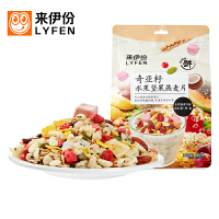 来伊份水果燕麦片30g*10包每日坚果早餐即食混合谷物冲饮代餐零食