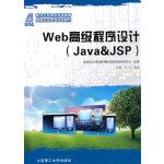 (新世纪应用型高等教育)Web高级程序设计(Java&JSP)(网络专业系列规划教材)
