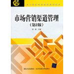 市场营销渠道管理(第2版)(现代经济与管理类规划教材)