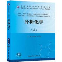 分析化学(第二版/高职药学/配盘/十二五规划)