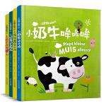小动物翻翻翻:小斑马穿花衣+小奶牛哞哞哞+小兔爱吃胡萝卜+小长颈鹿爱妈妈(套装4册)