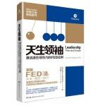 天生领袖:激活潜在领导力的FED法则
