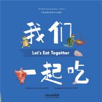 中国美德故事系列5:我们一起吃