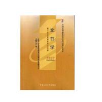 【正版】自考教材 自考 00524 文书学 王健 2007年版 中国人民大学出版社