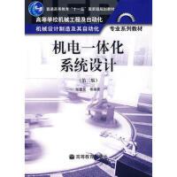 机电一体化系统设计(第3版) 9787040214680