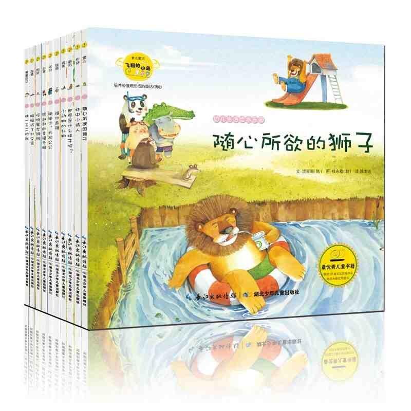韩国手绘本培养价值观形成的童话全10册