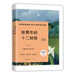 2018年新版 给青年的十二封信 八年级教育部新编初中语文教材指定阅读书系 9787540349974
