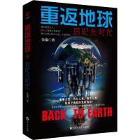 重返地球 后纪元时代 朱琨 著