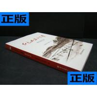 【二手旧书9成新】红色延安的故事(艰苦奋斗篇) /中国延安干部学?