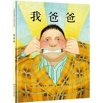 我爸爸国际安徒生奖得主安东尼.布朗亲子绘本系列:《我爸爸》《我妈妈》《我哥哥》《小凯的家不一样了》《朱家故事》《谁来我家》《动物园》《公园里的声音》(启发绘本馆精选出品)