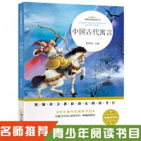名师推荐新课标阅读书目 中国古代寓言(32开本)