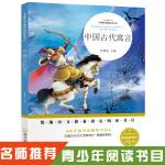 32开名师推荐新课标阅读书目 中国古代寓言