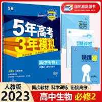 五三生物必修3三(2020版)五年高考三年模拟高中生物必修三 53模拟练习册练习题