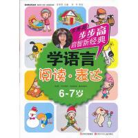 步步高启智新经典 学语言(阅读 表达)6-7岁