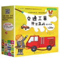 交通工具开出来啦绘本系列全20册 揭秘交通工具绘本 3-6周岁幼儿童交通工具小百科汽车认知书籍