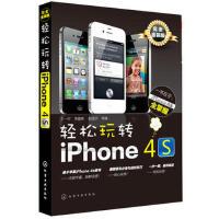 【正版二手书9成新左右】轻松玩转iPhone 4s 王一柠 李春燕 赵国宇 化学工业出版社