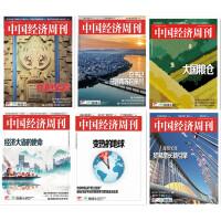 【2019年19期现货】中国经济周刊杂志2019年10月15日第19期 新中国70年经济成就-11组数据一目了然/来,