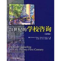 21世纪的学校咨询(第四版)(万千教育) (美)贝克(Baker,S.B.),(美)格勒(Gerler,E.R.),王