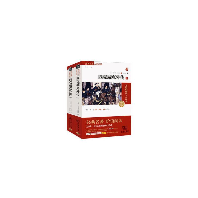 匹克威克外传-(全二册)-素质版 狄更斯著 刘凯芳译 9787100117241